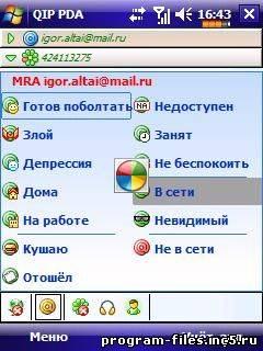 Аська для андроид галакси - litkryzhokru